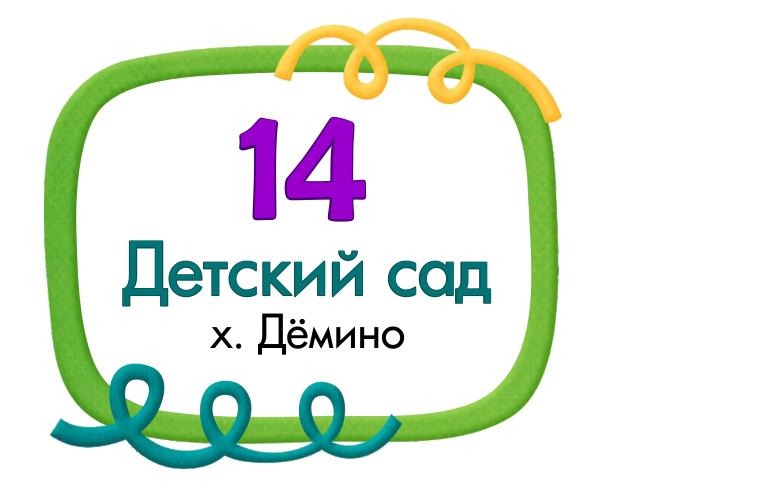 Детский сад №14 Дёмино